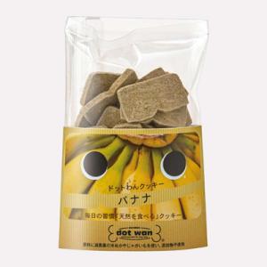 ペット用 おやつ フルーツクッキー バナナ ドットわん 犬 保存料無添加|starry