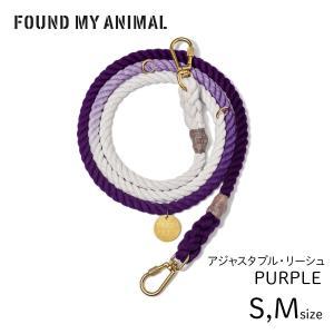リード 犬  アジャスタブル・リーシュ(リード)パープル  S,Mサイズ  FOUND MY ANIMAL ファウンド・マイ・アニマル 正規輸入品【ネコポス便対応】|starry