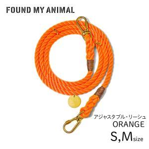 リード 犬  アジャスタブル・リーシュ オレンジ / ADJUSTABLE LEASHFOUND MY ANIMAL ファウンド・マイ・アニマル 正規輸入品 starry