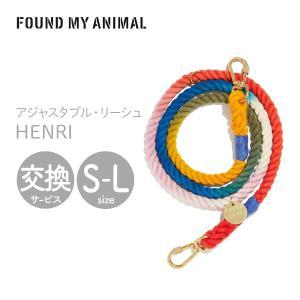リード 犬  アジャスタブル・リーシュ(リード)ヘンリ  S,Mサイズ  FOUND MY ANIMAL ファウンド・マイ・アニマル 正規輸入品【ネコポス便対応】|starry