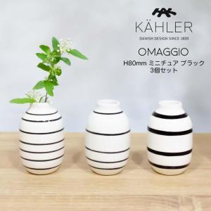 フラワーベース 花瓶 KAHLER ケーラー OMAGGIO オマジオ ベース 80mm ミニチュア ブラック (3個セット) 【インテリア】【ホーム】【正規輸入品】|starry