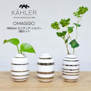 フラワーベース 花瓶 KAHLER ケーラー OMAGGIO オマジオ ベース 80mm ミニチュア シルバー (3個セット) 【インテリア】【ホーム】【正規輸入品】|starry