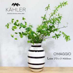 フラワーベース 花瓶 KAHLER ケーラー OMAGGIO オマジオ ベース 305mm Lサイズ ブラック【インテリア】【ホーム】【正規輸入品】|starry