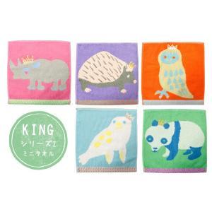 KODUE HIBINO KINGシリーズ 2 ミニタオル ハンカチ 綿100% ひびのこづえ 定形外郵便発送|starry