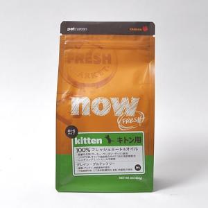 仔猫用 フード キトン用  NOW FRESH / ナウ・フレッシュ  グルテンフリー キトン  / 454g カナダ産 ドライフード|starry