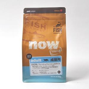 成猫用 魚フード アダルト   NOW FRESH / ナウ・フレッシュ  フィッシュ アダルト キャット  / 454g カナダ産 ドライフード|starry