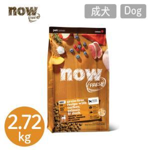 犬用 フード 成犬用  NOW FRESH / ナウ・フレッシュ  グレインフリー アダルト  /  2.72kg カナダ産 ドライフード|starry
