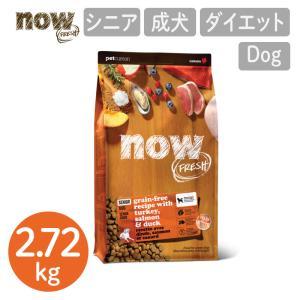 犬用 フード シニア用  NOW FRESH / ナウ・フレッシュ  シニア&ウェイトマネジメント  / 2.72kg カナダ産 グルテンフリー ドライフード|starry