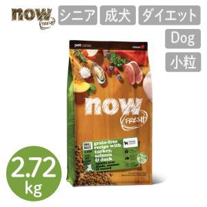 シニア犬用フード  NOW FRESH / ナウ・フレッシュ  スモールブリード シニア&ウェイトマネジメント  / 2.72kg カナダ産 グルテンフリー ドライフード|starry