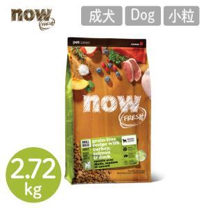 犬用 フード 成犬用  NOW FRESH / ナウ・フレッシュ  グレインフリー スモールブリードアダルトアダルト  /  2.72g|starry