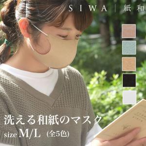 マスク SIWA 紙和 洗える和紙のマスク M/Lサイズ 全5色 定形外郵便物 【ホーム】 【インテリア雑貨】|starry