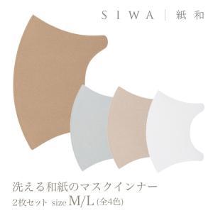 マスク SIWA 紙和 洗える和紙のマスクインナー2枚セット M/Lサイズ 全4色 定形外郵便物 【ホーム】 【インテリア雑貨】|starry