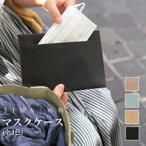 マスクケース SIWA 紙和 マスクケース 全4色 定形外郵便物 【ホーム】 【インテリア雑貨】|starry