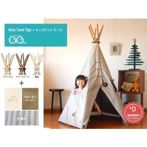 キッズテント ティピ Kids Tent Tipi オリジナルブランド 自社制作・自社発送・送料無料|starry