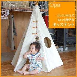 キッズテント オーパ Kids Tent Opa オリジナルブランド 自社制作・自社発送・送料無料|starry