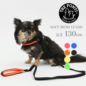 リード トレ・ポンティ ソフトメッシュリーシュ [カラー5色] / Tre Ponti Soft Mesh Leash / イタリアンブランド イタリア製|starry