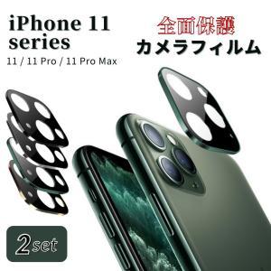 【2枚セット】iPhone11 Pro ProMax カメラフィルム 保護フィルム カメラフィルム ...