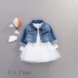 韓国子供服 デニムジャケット ワンピース 2点セット子供服 子ども服 セットアップ 赤ちゃん 可愛い 子供 キッズ 上下セット 73 80 90 100cm|start666