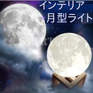 間接照明 おしゃれ LED 寝室 リビング テーブルランプ 北欧 調光 ベッドサイドランプ 月 ライト インテリアライト 月のランプ start666