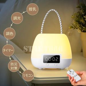 ナイトライト ベッドライト 常夜灯 テーブルライト 授乳ライト 赤ちゃん 卓上ライト ベッドサイドランプ タイマー USB充電式 リモコン付き start666