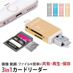 SDカードリーダー iPhone Android iOS PC 対応 データ保存 Lightning Micro USB データ転送|start666