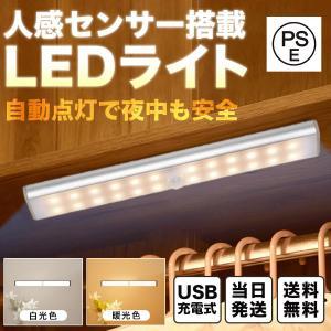 送料無料 当日発送 人感センサーライト  室内 玄関 led 照明 クローゼットライト LEDライト 屋内 廊下 充電池式 小型 ランタン 防災グッズ おしゃれ|start666