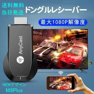 AnyCast ドングルレシーバー ミラーキャストレシーバー HDMIアダプター ワイヤレスディスプレイ ドングルレシーバー 1080P高画質動画高速転送 YouTube 無線|start666
