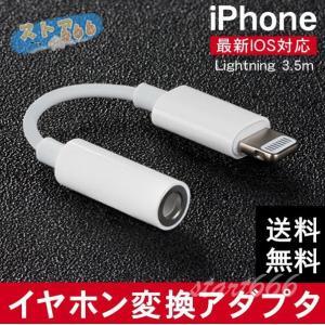 iPhone 翌日発送 変換アダプタ ライトニング 変換ケーブル Lightning 3.5mm端子 音楽再生 ハンズフリー通話 ヘッドフォンジャックアダプタ 最新iOS対応|start666