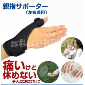 親指サポーター ばね指 腱鞘炎 突き指 手首固定 関節炎 関節痛 関節症 捻挫 親指付け根の骨折 脱臼 など フリーサイズ 1枚 左右兼用|start666