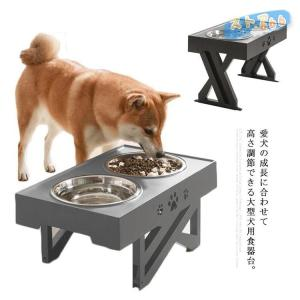 ずっと使える ペット食器台 フードボウル スタンド テーブル 中 大型犬用 ステンレスボウル2個つき ウォーターボウル 餌入れ フードスタンド 犬|start666