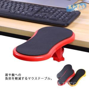 アームレスト クッション マウスパッド マウステーブル パソコン 肘置き ひじおき 角度調節 負担軽減 エルゴノミクス リストレスト デスクワーク|start666