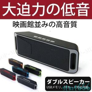 ブルートゥーススピーカー 高品質 Bluetooth スピーカー ポータブル 車 ブルートゥース ワイヤレス iPhone パソコン スマホ 高音質 重低音|start666
