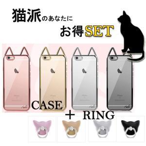 SETお得 iPhone6 ケース+リング ネコミミ 猫耳 タブレット リングホルダー スマホリング バンカーリング iPhone6s  猫 iPhone6plus  Galaxy S7 edge