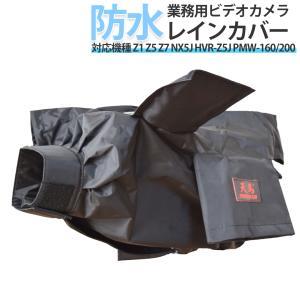 ビデオカメラレインコート ソニー SONY製 対応 防水 レインカバー対応機種 Z1 Z5 Z7 N...