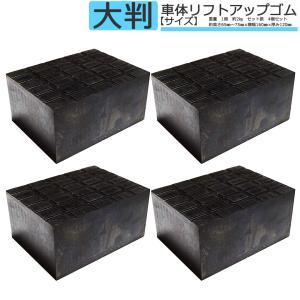 自動車整備の際に欠かせないリフトにこのゴムを挟むだけで自動車を傷つけないゴムセットになります。  安...