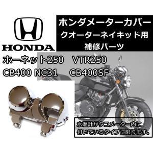 ホンダ ホーネット250 / CB400 NC31 メーターアウターカバー 適合車種 ホンダ ホーネ...