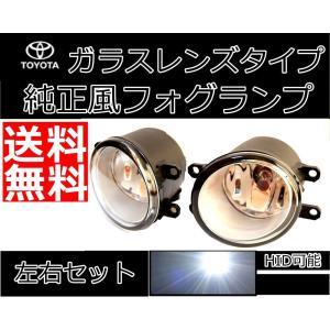 TOYOTA ガラス レンズ フォグ ランプ ユニット 左右...