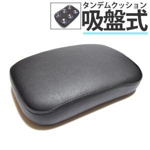 バイクリアシート ピリオンシート クッション 吸盤式 凡用 ハーレー 適正車種多数 タンデム 二人乗...