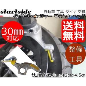タイヤ チェンジャー マウント ヘッド 30mm 金属 タイヤ交換 取り換え 自動 車 整備 工具に...