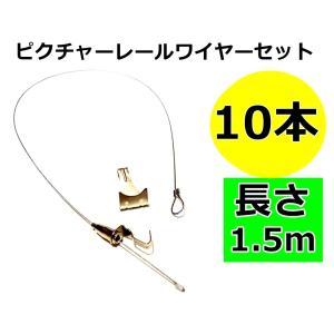 ピクチャーレール用 ワイヤーフック 金具展示 ディスプレイ  ポスター 額縁 壁掛け ワイヤーセット...