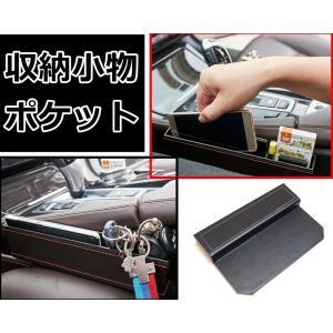 シートの隙間から携帯や小物が落ちる!そんなこともなくなるシート用サイドシート用収納小物ケースになりま...