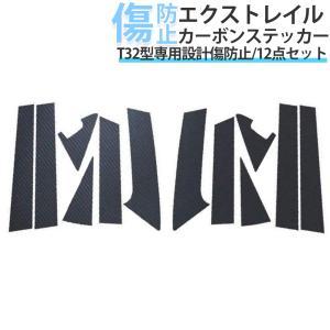 日産 エクストレイル T32型ピラーブラックカーボン調保護ステッカーシートになります。 カーボン加工...