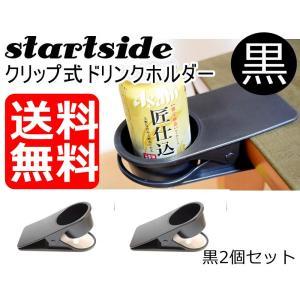 机やテーブルに挟んで使えるドリンクホルダーです。     切れ目が入っていて、取って付きのマグカップ...