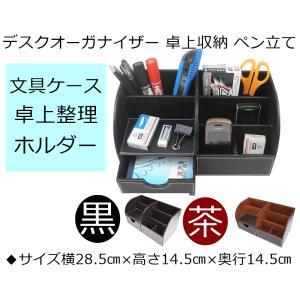 ボールペン、鉛筆、スマホ、はさみ、リモコンやカードやその他の小さな事務用品をすっきりと整理でき、卓上...