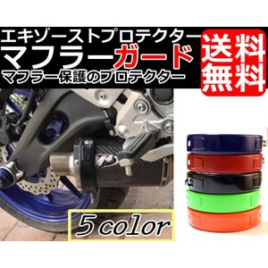 バイクオートバイのマフラーの立ちごけやマフラーをかっこよくドレスアップするエキゾーストプロテクターに...