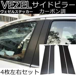 スタイリッシュにドレスアップし、イメチェンも簡単にでき自分の車の傷防止の保護ができます。 ヴェゼルの...