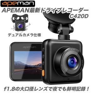 APEMAN C420D バックカメラ ドライブレコーダー 車載カメラ Gセンサー WDR機能搭載 ...