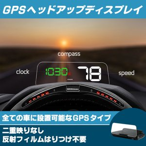 ヘッドアップディスプレイ HUD GPS Crossfield 投影 スピードメーター デジタル プロジェクター 最先端モデル 近未来 T900 日本国内モデルの画像