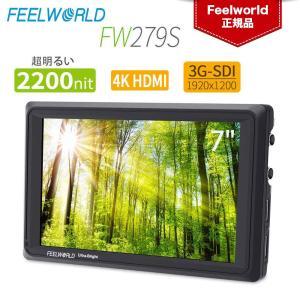 Feelworld FW279S SDI対応 超高輝度 2200nit 液晶モニター 7インチIPS...
