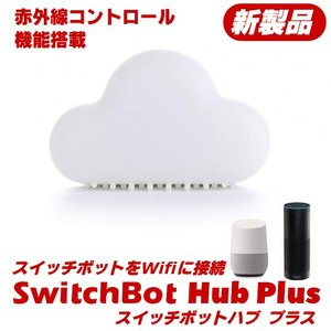 当商品はSwitchBot Hub Plus(スイッチボットハブプラス)のみのお届けです。 Swit...
